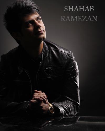 کاور اهنگ رمانتیک از شهاب رمضان