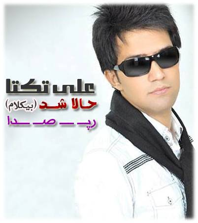 آهنگ بدون کلام علی تکتا به نام حالا شد