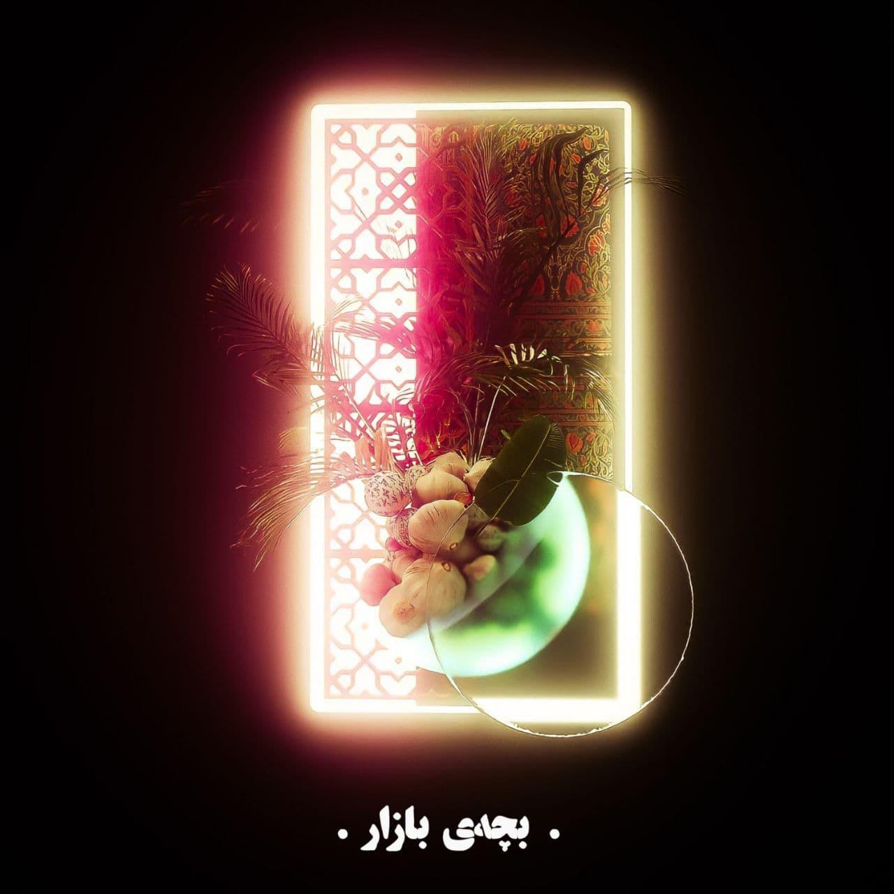 Alirezat - Bacheye Bazar Album