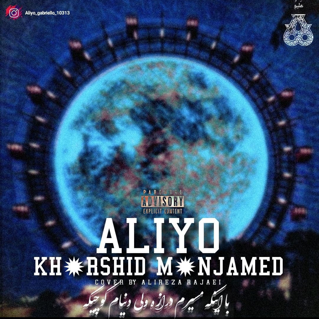 Aliyo - Khorshide Monjamed