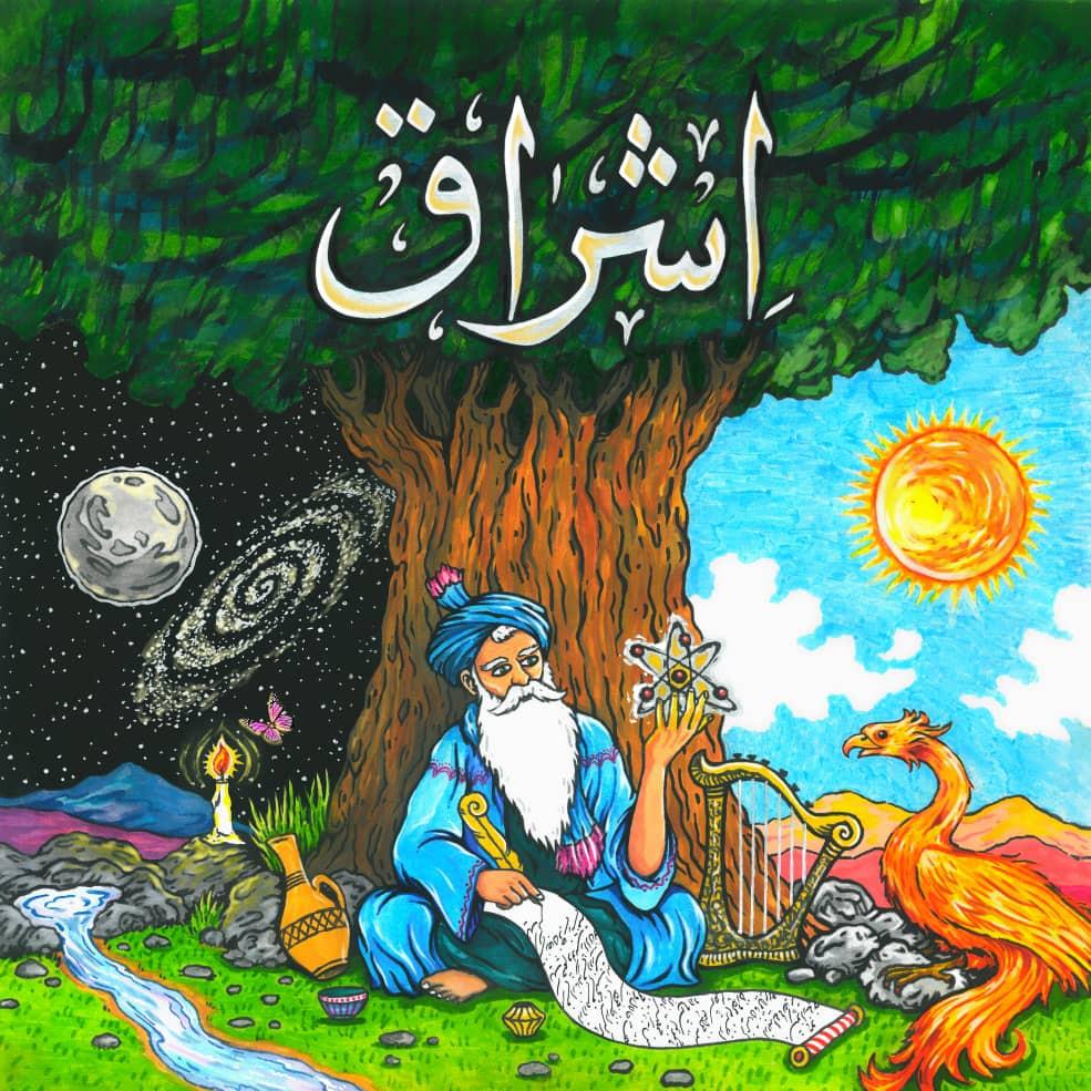 Amir Arsh - Eshragh