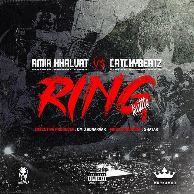 Amir Khalvat VS CatchyBeatz - Ring (Battle)