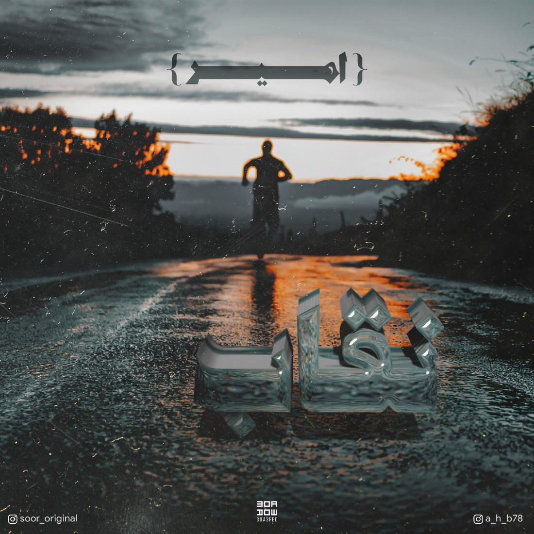 Amir - Doruod Album