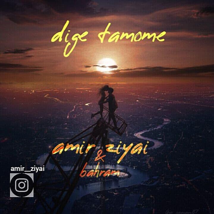 Amir Ziyai - Dige Tamome
