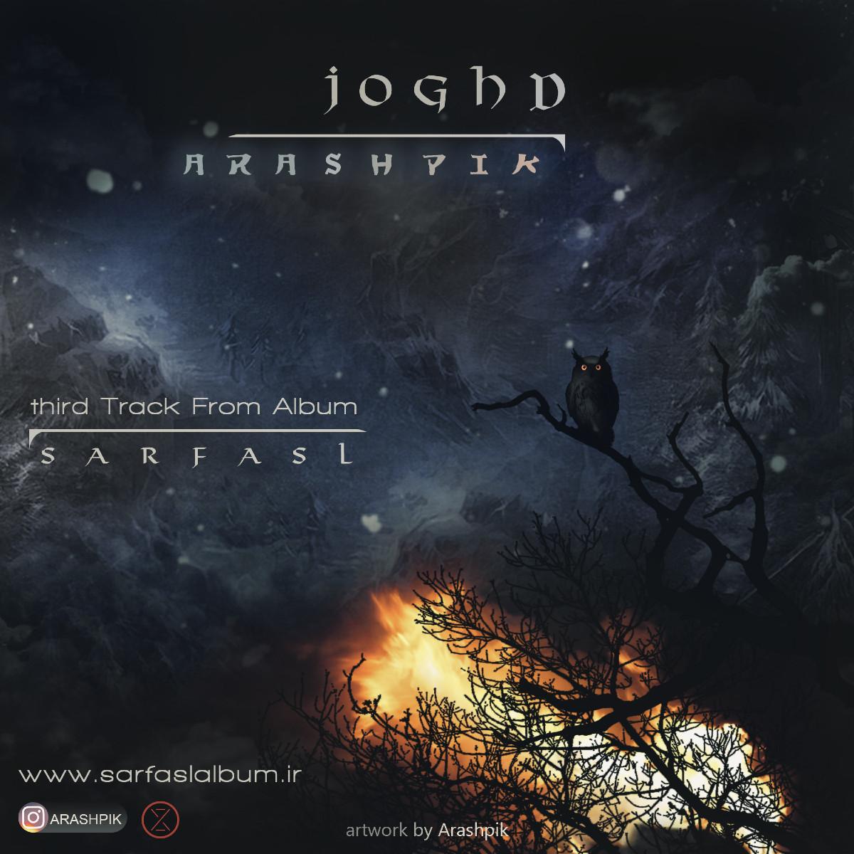 Arashpik - Joghd
