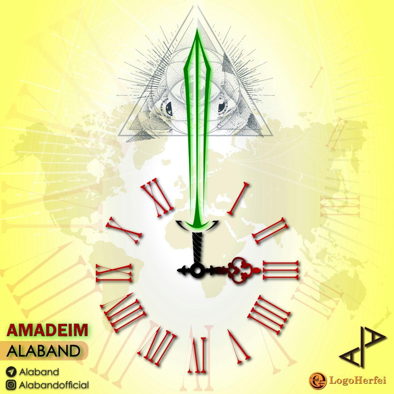 Arshin & Aminala - Amadeim