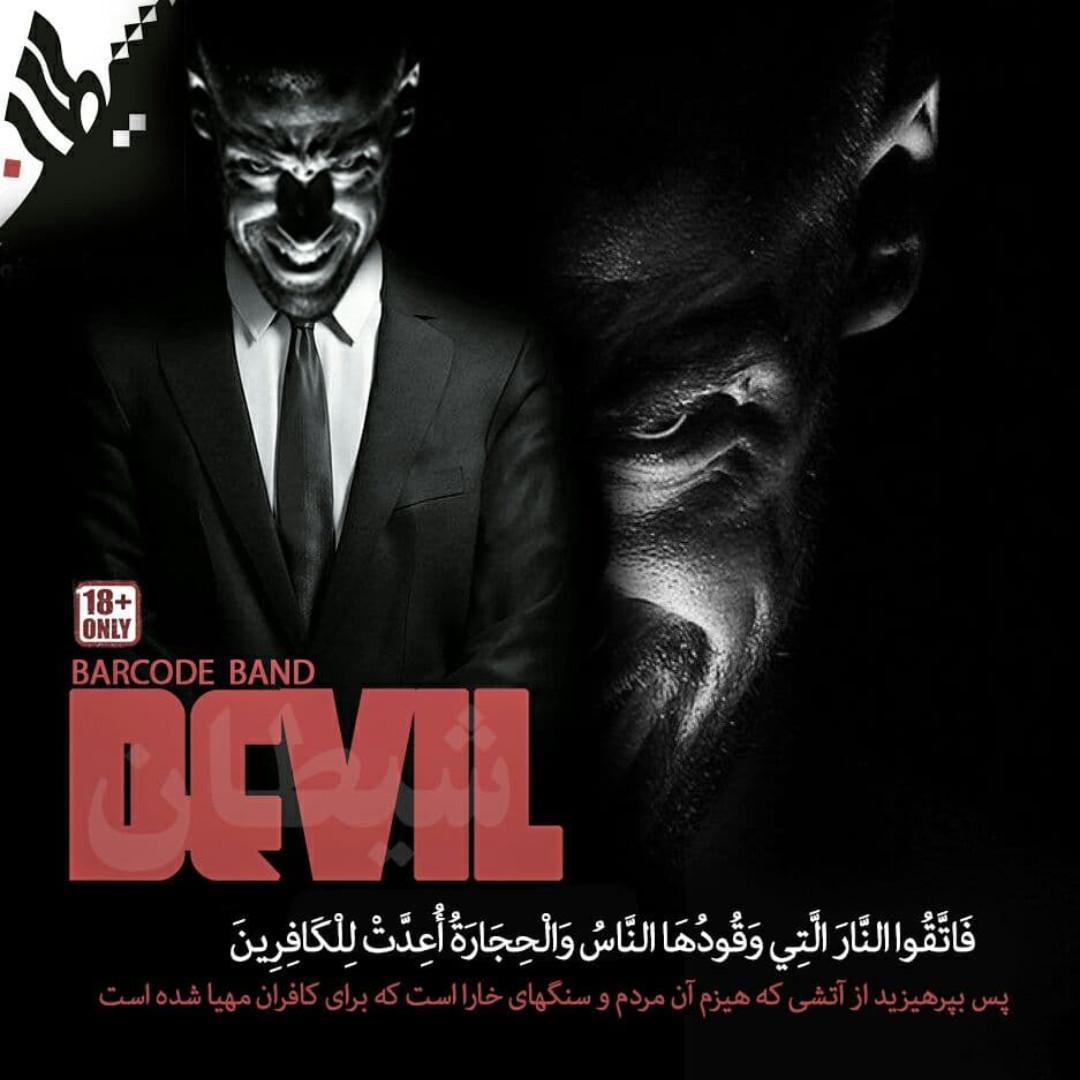 Barcode Band - Devil
