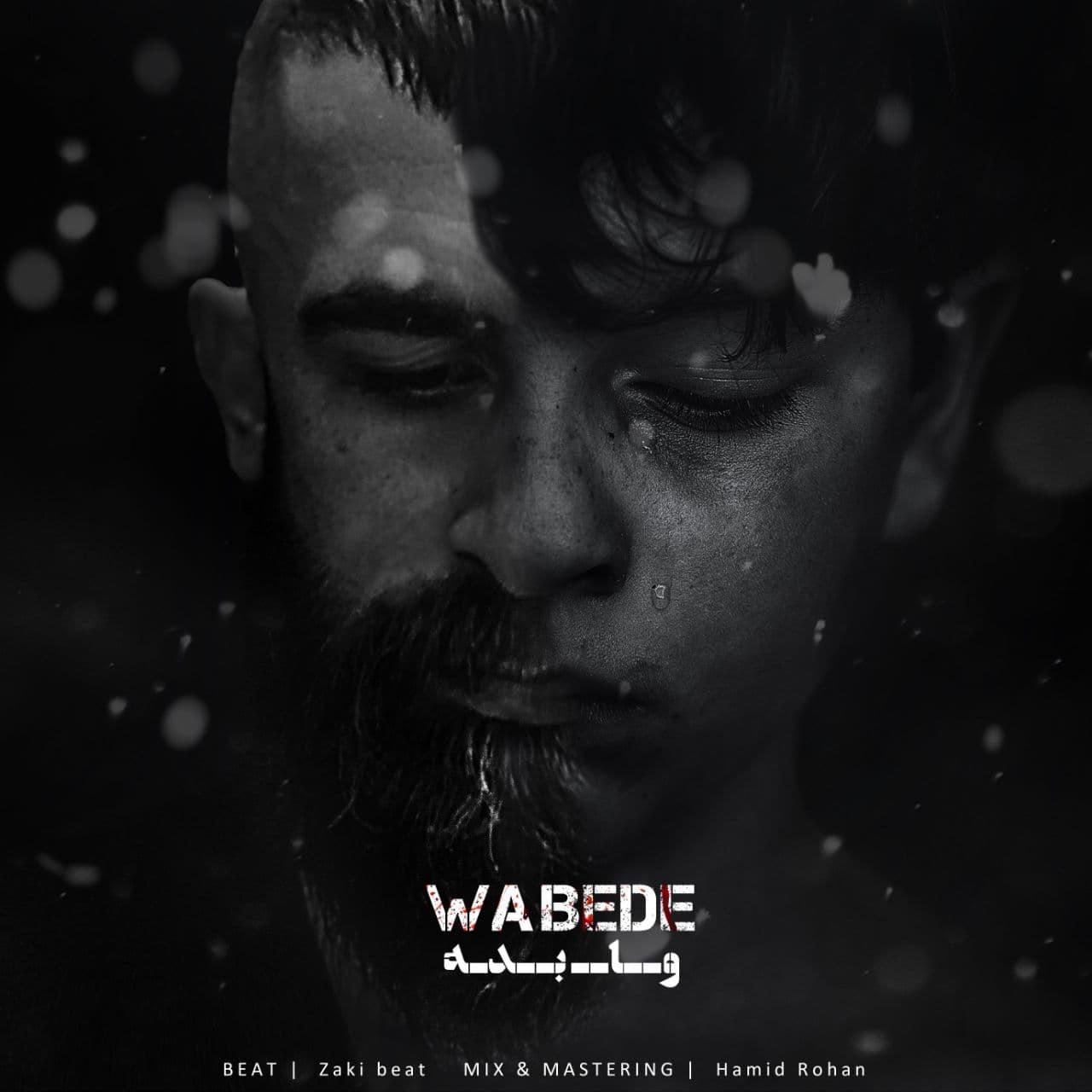 Danial Yadegar - Wa Bede