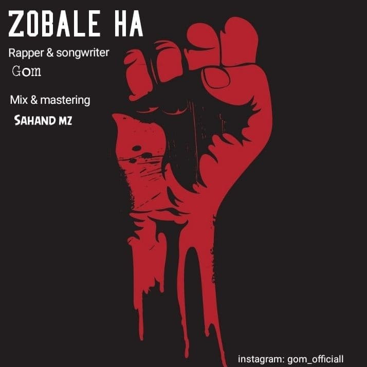 Gom - Zobale Ha