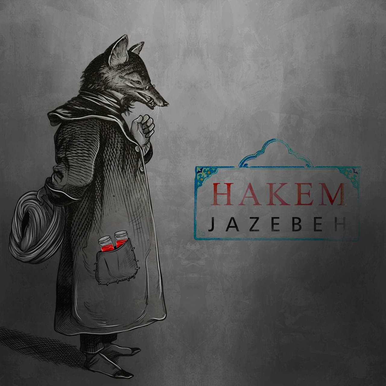 Jazebeh - Hakem