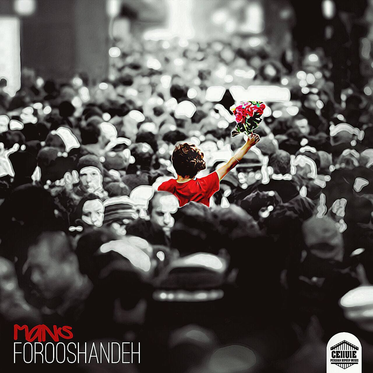 Mans - Forooshandeh