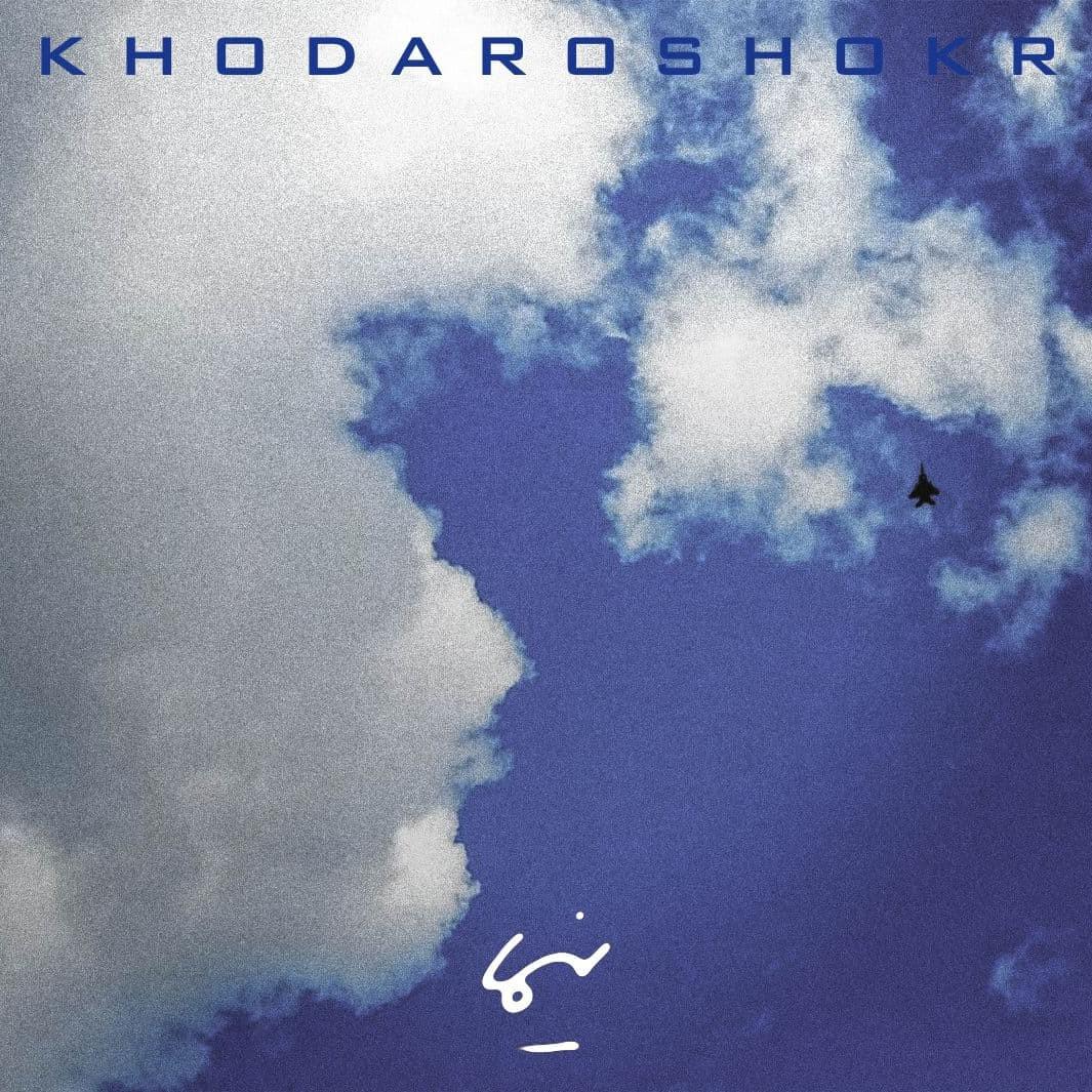 Nima - Khodaroshokr