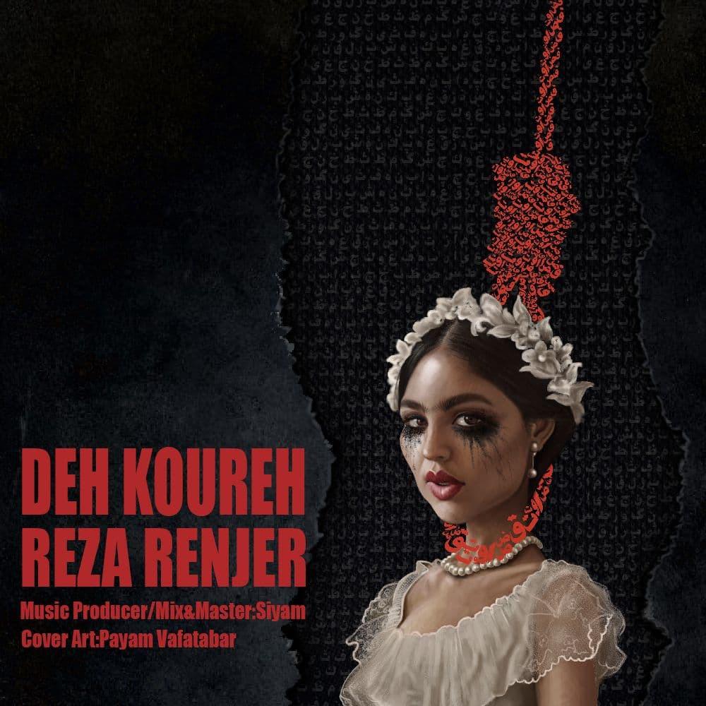 Reza Renjer - Deh Koure