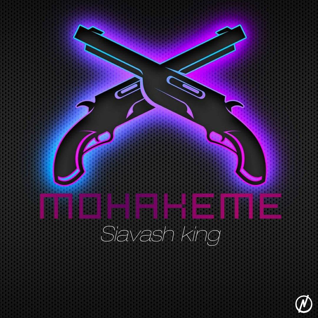 Siavash King - Mohakeme