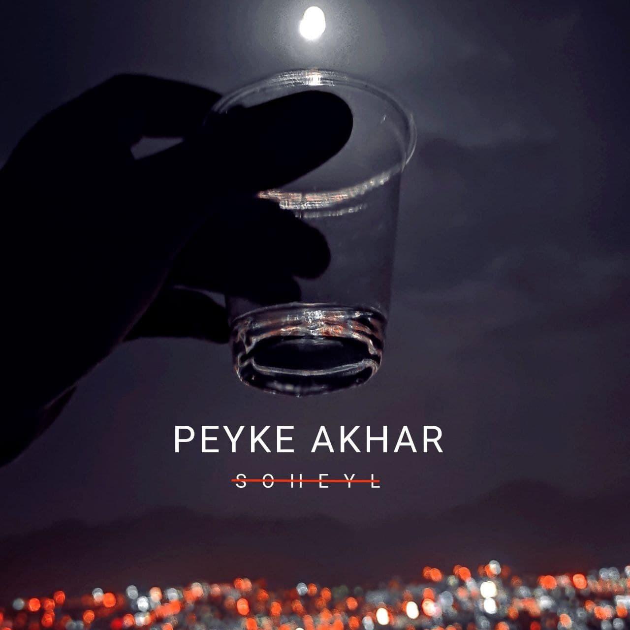 Soheyl - Peyke Akhar
