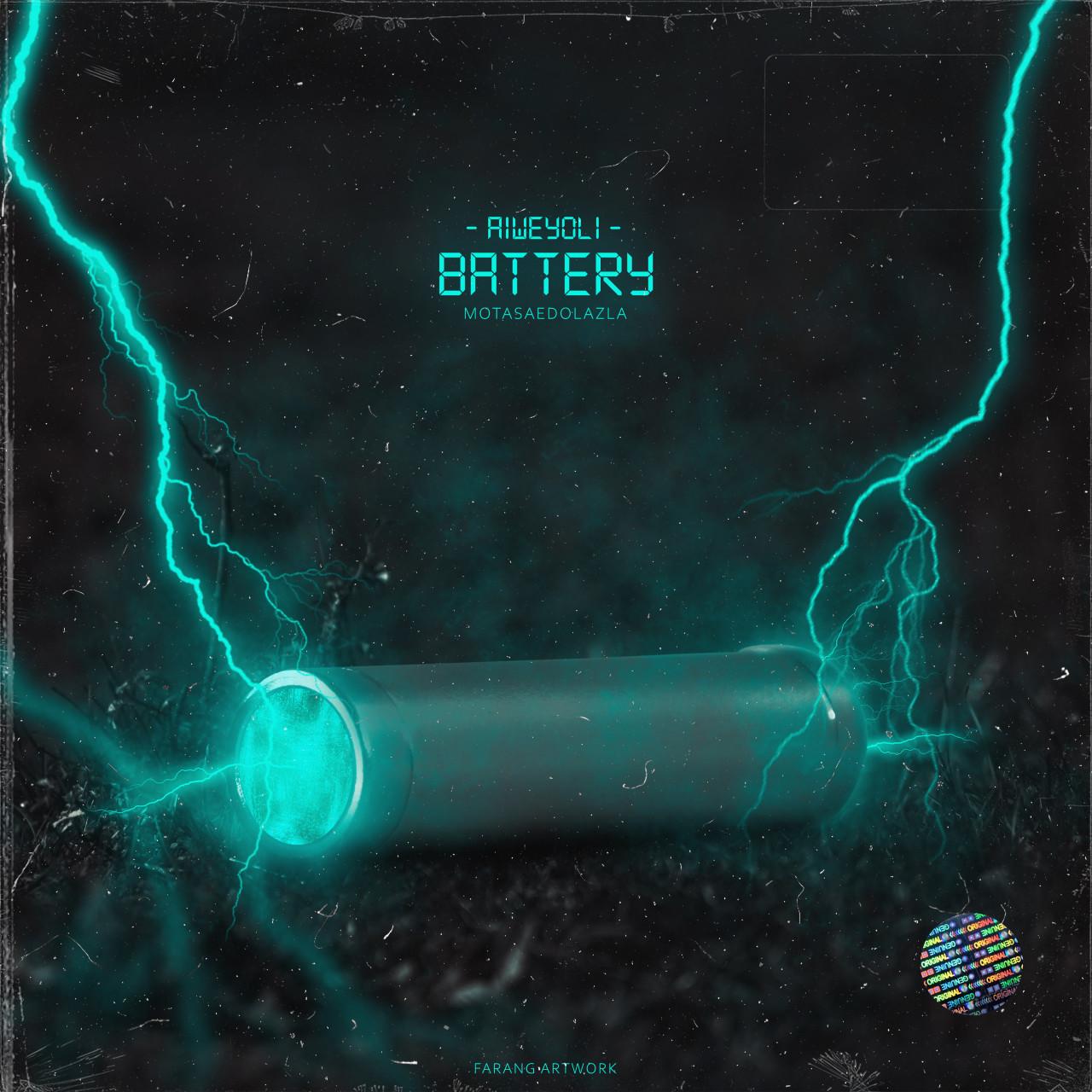 aiweyoli - Battery