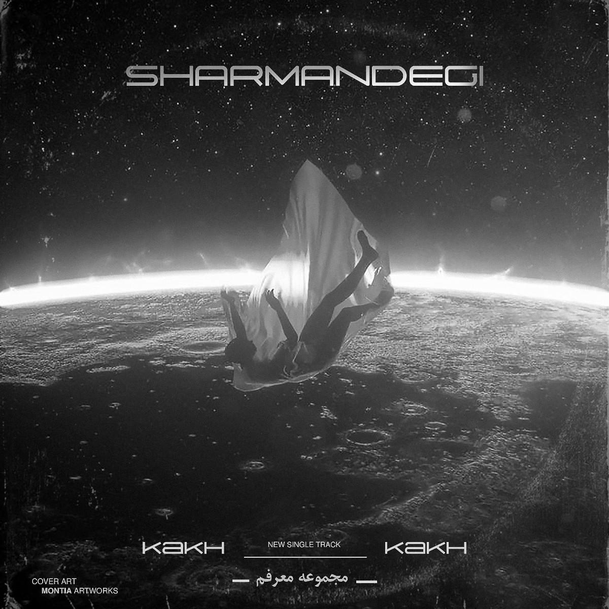 Kakh - Sharmandegi