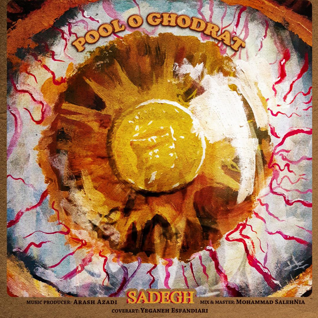 Sadegh - Pool O Ghodrat
