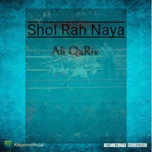 آهنگ شل راه نیا از علی غریو