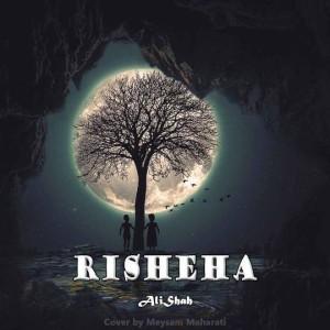 آهنگ ریشه ها از علیشاه