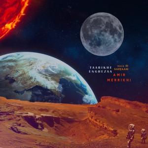 موزیک ویدیو تاریخ انقضا از امیر مریخی