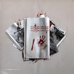 آلبوم صفحه حوادث از امیر زارعی
