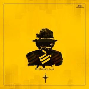 آهنگ زرد از آنیس
