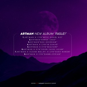 آلبوم فصل اول از آرتمن