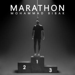 آهنگ ماراتُن از محمد بیباک