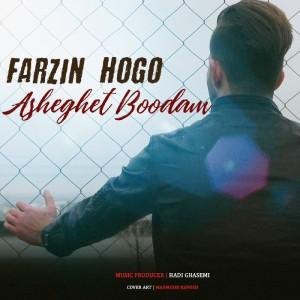 آهنگ عاشقت بودم از فرزین هوگو