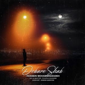 آهنگ دوباره شب از حسین محمدزاده