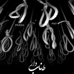 آهنگ طناب دار از ام دی و پارسا