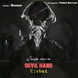 آهنگ دست شیطان از محمد ایثبات