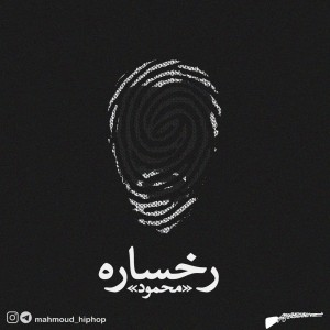 آلبوم رخساره از محمود