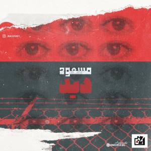 آهنگ دید از مسعود