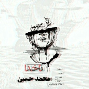 آلبوم ناخدا از محمد حسین