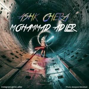 آهنگ اشک چرا از محمد آدلر