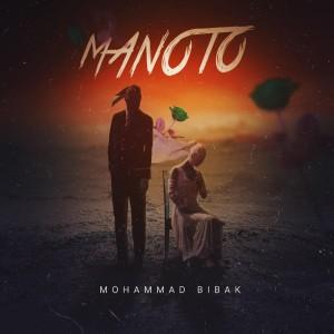 آهنگ منوتو از محمد بیباک