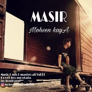 آهنگ مسیر از محسن کایا
