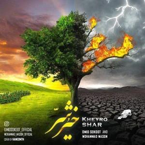 آهنگ خیر و شر از امید سکوت و محمد ماسون