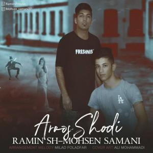 آهنگ عروس شدی از رامین اس اچ و محسن سامانی