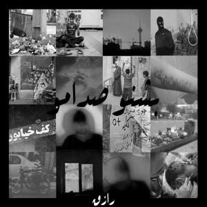 آهنگ بشنو صدامو از رازق