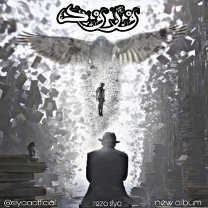 آلبوم ورود از رضا سیا