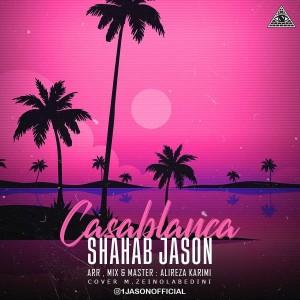آهنگ کازابلانکا از شهاب جیسون