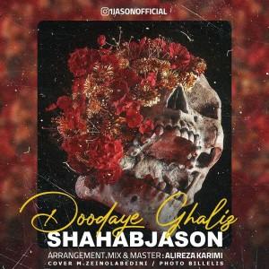 آهنگ دودای غلیظ از شهاب جیسون
