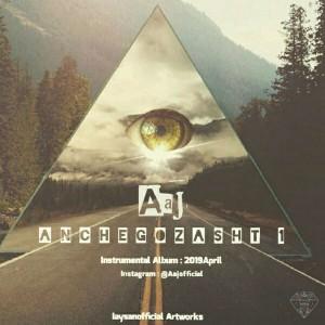 آلبوم اینسترومنتال آنچه گذشت ۱ از عاج