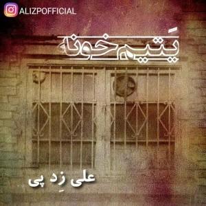 آهنگ یتیم خونه از علی زد پی