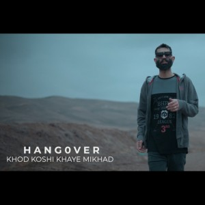موزیک ویدیو خودکشی خایه میخواد از هنگوور