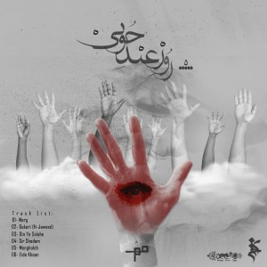 آلبوم پنج روز عید خونین از مه
