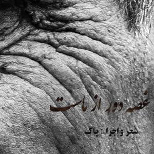 آهنگ غصه دور از ماست از پاک